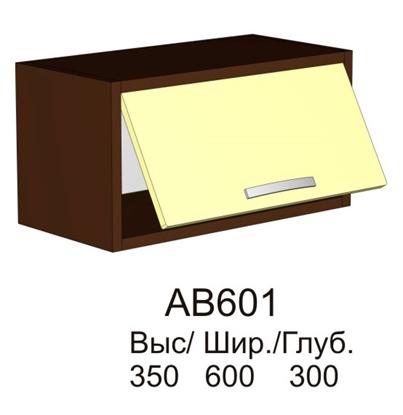 "Изображение Кухня ""Арабика"" АВ601"