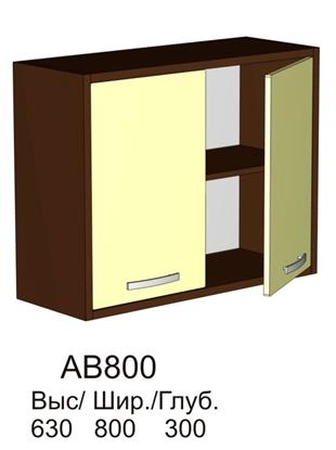 "Изображение Кухня ""Арабика"" АВ800"