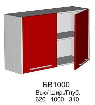 """Изображение Кухня """"Бордо"""" БВ1000"""