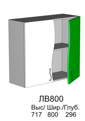 """Изображение Кухня """"Лайм"""" ЛВ800"""